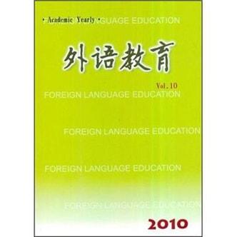 外语教育Vol.10