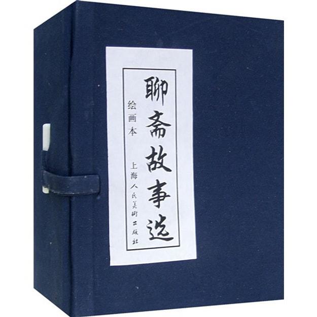 商品详情 - 聊斋故事选(绘画本)(共20册) - image  0