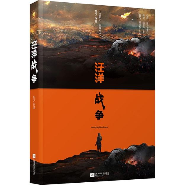 商品详情 - 汪洋战争 - image  0