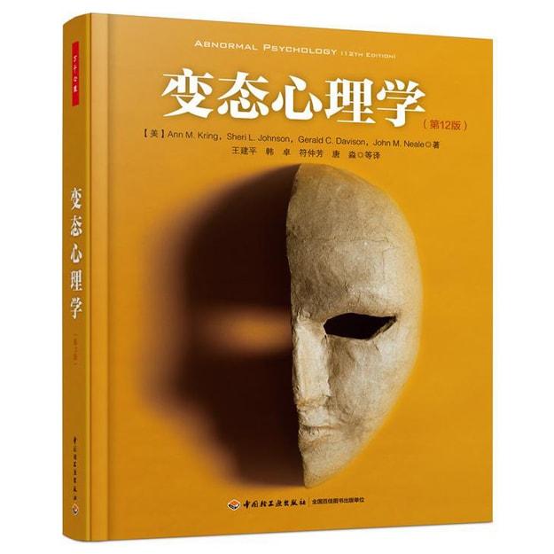 商品详情 - 变态心理学(第12版)(万千心理) - image  0