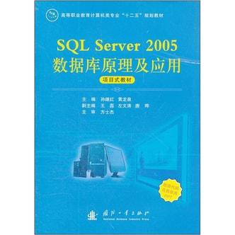 SQL SERVER 2005数据库原理及应用
