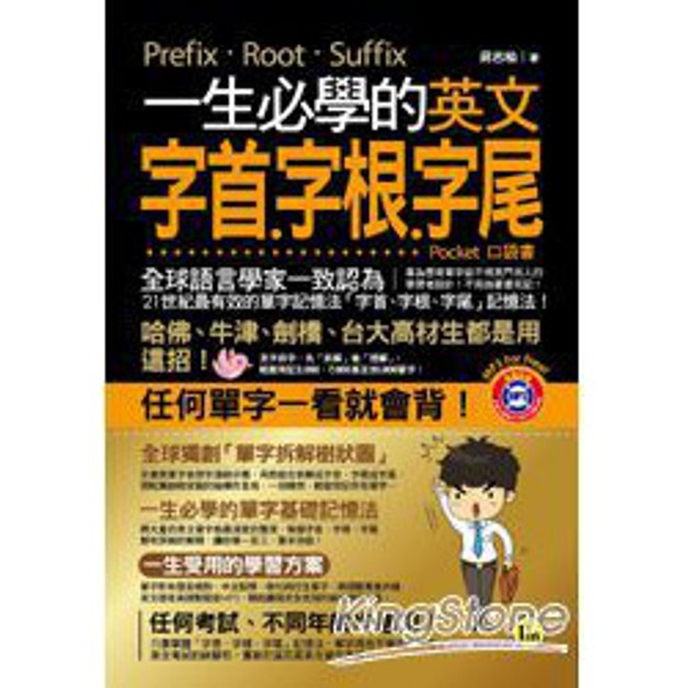 Product Detail - 【繁體】一生必學的英文字首、字根、字尾(口袋書) - image 0