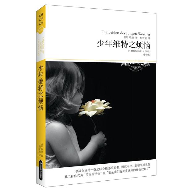 商品详情 - 少年维特之烦恼(全译本)/2014文学文库026 - image  0