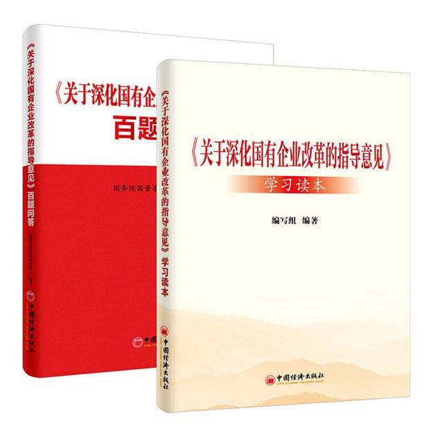 商品详情 - 关于深化国有企业改革的指导意见百题问答+关于深化国有企业改革的指导意见学习读本(套装共2册) - image  0