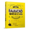 中文版AutoCAD 2015辅助设计(超值视频教学版 附光盘)