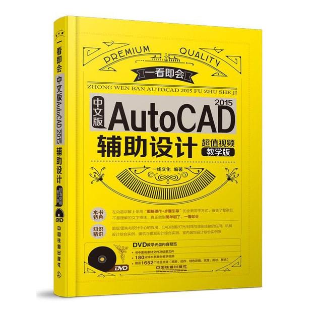 商品详情 - 中文版AutoCAD 2015辅助设计(超值视频教学版 附光盘) - image  0