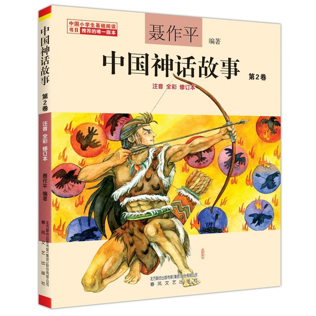 商品详情 - 聂作平中国神话故事 第2卷(注音全彩修订本) - image  0
