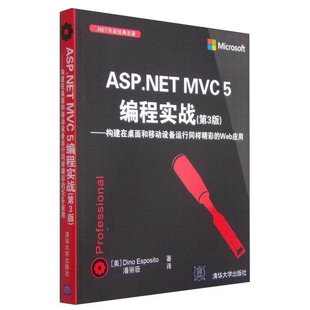 商品详情 - .NET开发经典名著:ASP.NET MVC5编程实战(第3版):构建在桌面和移动设备运行同样精彩的Web应用 - image  0