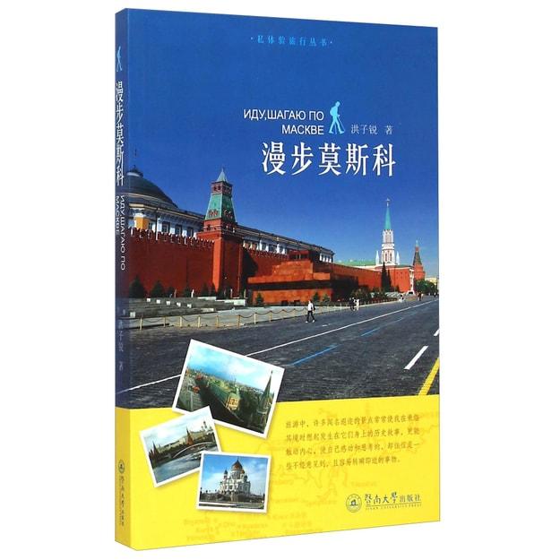 商品详情 - 私体验旅行丛书:漫步莫斯科 - image  0
