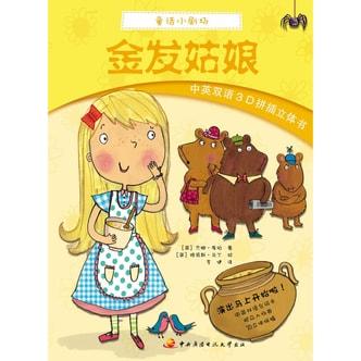 童话小剧场:金发姑娘