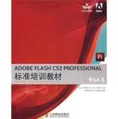 ADOBE FLASH CS3 PROFESSIONAL标准培训教材