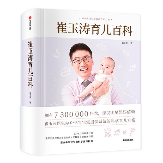 商品详情 - 崔玉涛育儿百科 - image  0