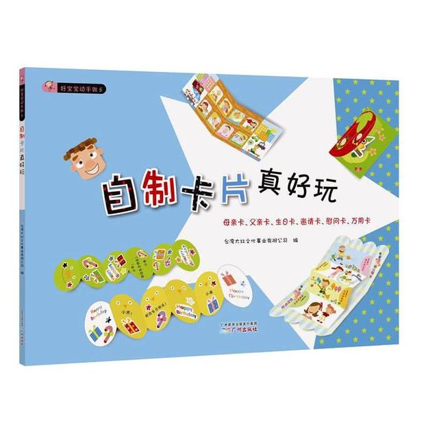 商品详情 - 好宝宝动手做5:自制卡片真好玩 - image  0