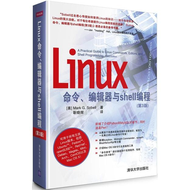 商品详情 - Linux命令、编辑器与shell编程(第3版) - image  0