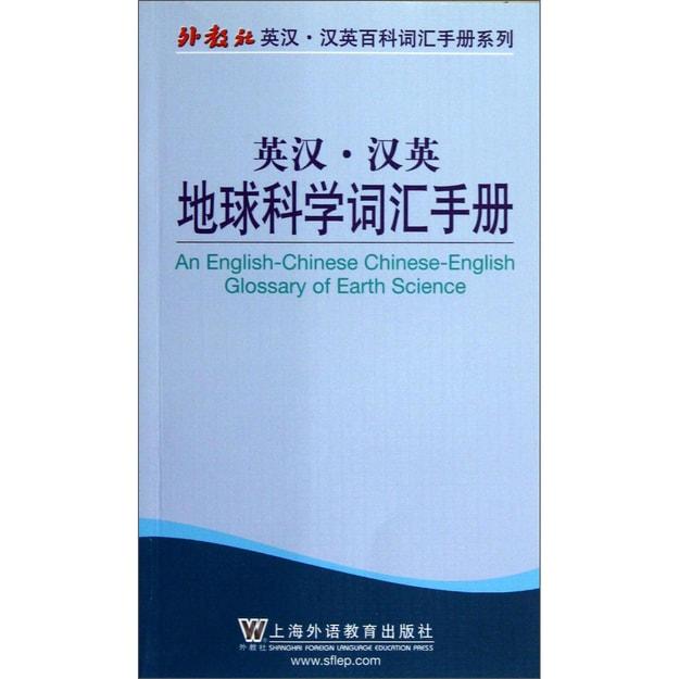 商品详情 - 英汉·汉英地球科学词汇手册 - image  0