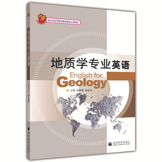 商品详情 - 地质学专业英语 - image  0