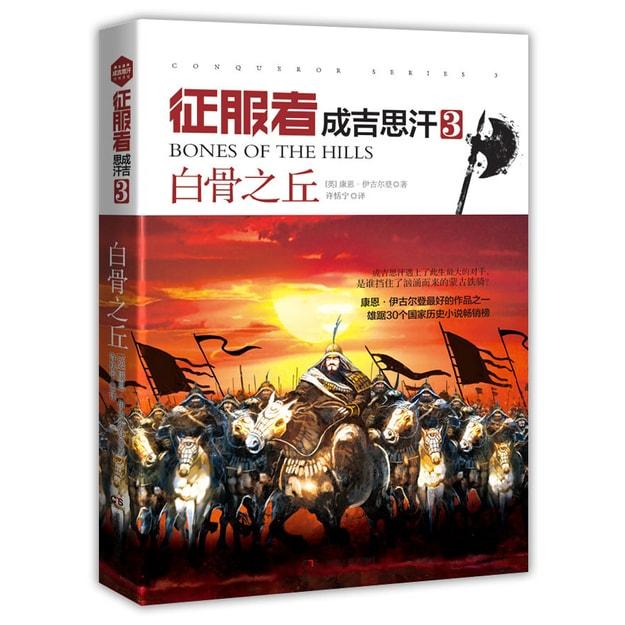 商品详情 - 征服者·成吉思汗3:白骨之丘 - image  0