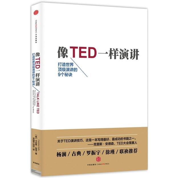 商品详情 - 像TED一样演讲:打造世界顶级演讲的9个秘诀 - image  0