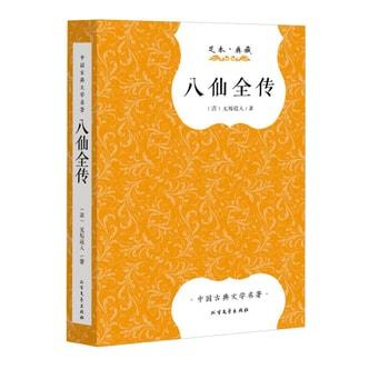 八仙全传/中国古典文学名著