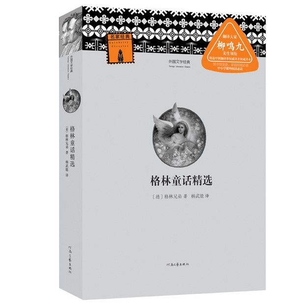 Product Detail - 外国文学经典:格林童话精选 - image 0
