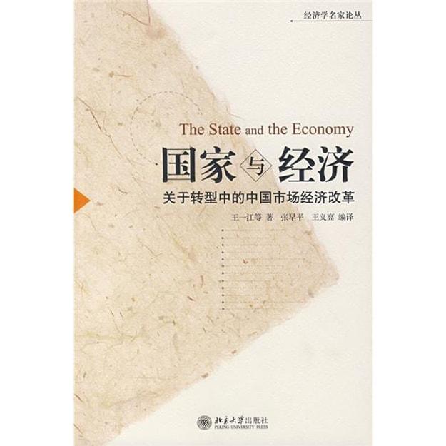 商品详情 - 国家与经济:关于转型中的中国市场经济改革 - image  0
