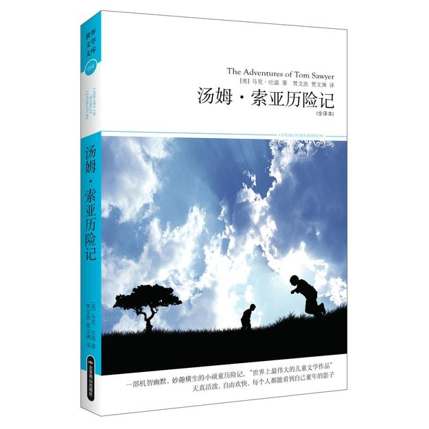 商品详情 - 汤姆·索亚历险记(全译本)/2014文学文库054 - image  0
