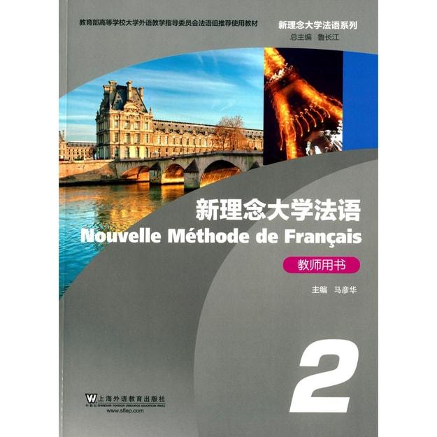 商品详情 - 新理念大学法语系列:新理念大学法语(2)教师用书 - image  0