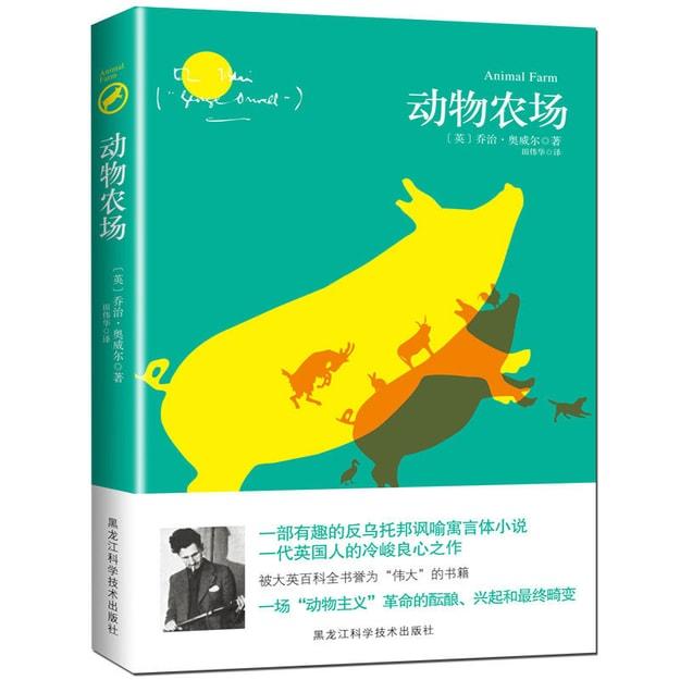 商品详情 - 动物农场(精装珍藏本) - image  0
