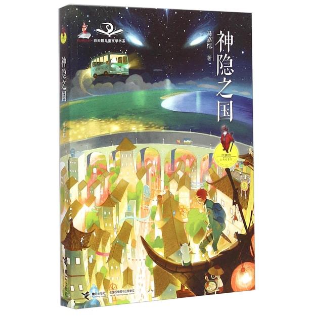 商品详情 - 白天鹅儿童文学书系·马嘉恺幻想电影院:神隐之国 - image  0