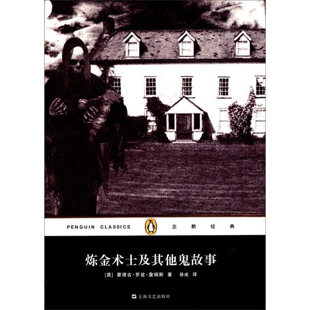 商品详情 - 企鹅经典丛书:炼金术士及其他鬼故事(精装本) - image  0