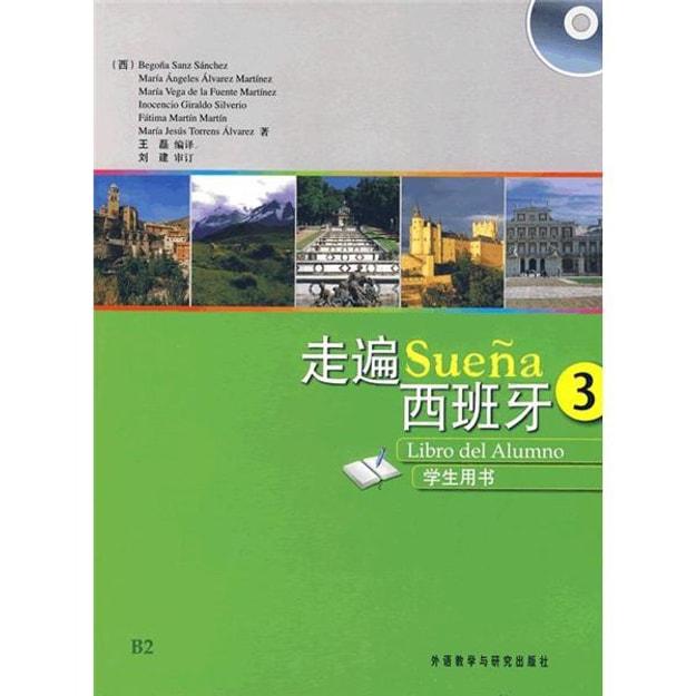商品详情 - 走遍西班牙3学生用书(附光盘) - image  0