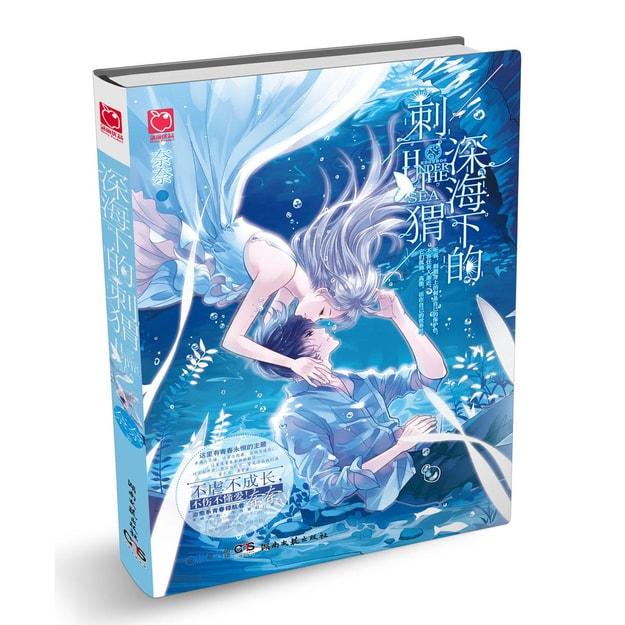 商品详情 - 深海下的刺猬 - image  0