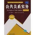 清华管理学系列英文版教材:公共关系实务(第10版)