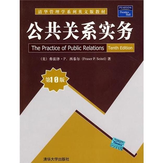 商品详情 - 清华管理学系列英文版教材:公共关系实务(第10版) - image  0
