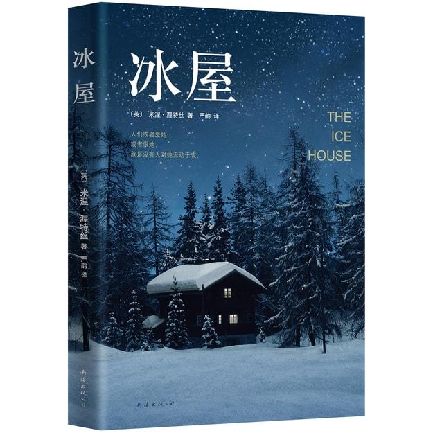 商品详情 - 冰屋(2015版) - image  0