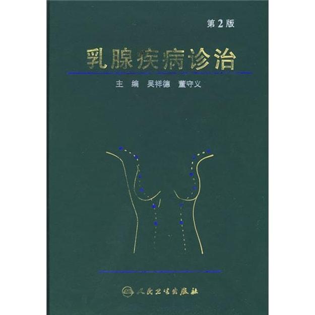 商品详情 - 乳腺疾病诊治(第2版) - image  0