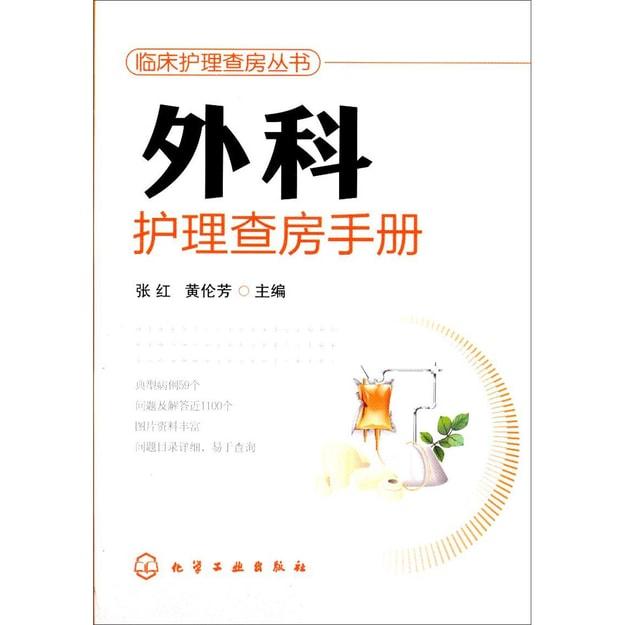 商品详情 - 临床护理查房丛书:外科护理查房手册 - image  0