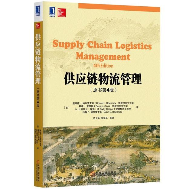 商品详情 - 供应链物流管理(原书第4版) - image  0