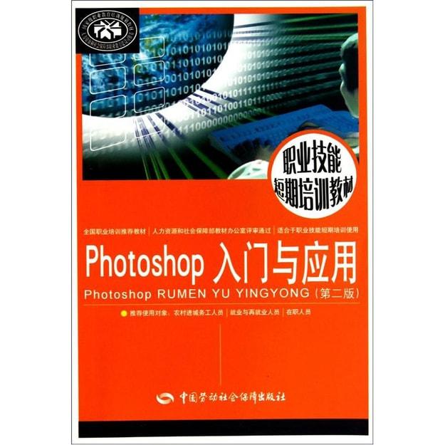 商品详情 - Photoshop 入门与应用(第2版) - image  0