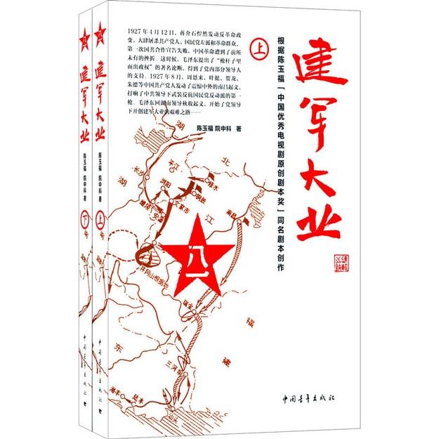 商品详情 - 建军大业(套装上下册) - image  0