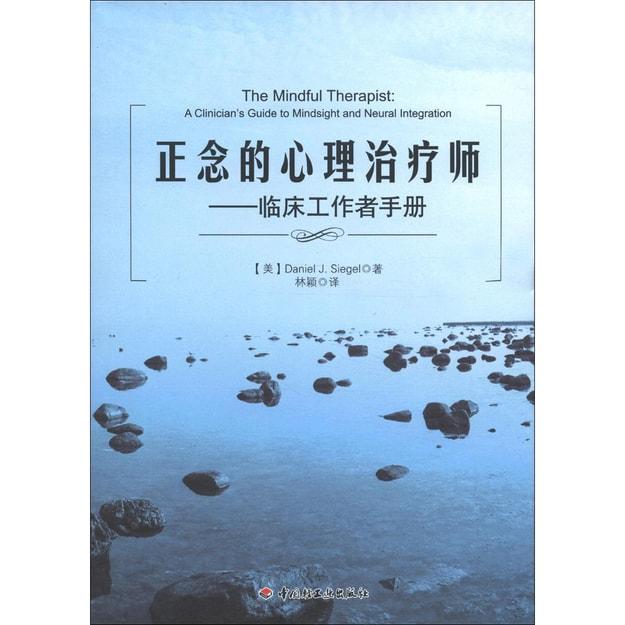 商品详情 - 正念的心理治疗师:临床工作者手册 - image  0