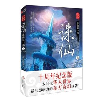 诛仙6(十周年纪念版)