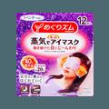 日本KAO花王 蒸汽眼罩 缓解疲劳去黑眼圈 #薰衣草香型 12枚入 (不同包装随机发)