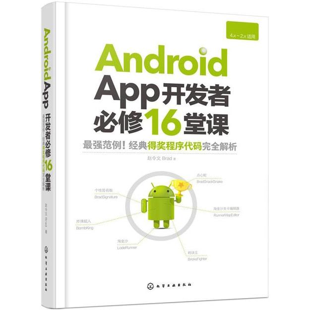 商品详情 - Android App开发者必修16堂课 - image  0