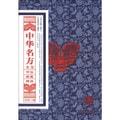 中华典藏精品:中华名方大全