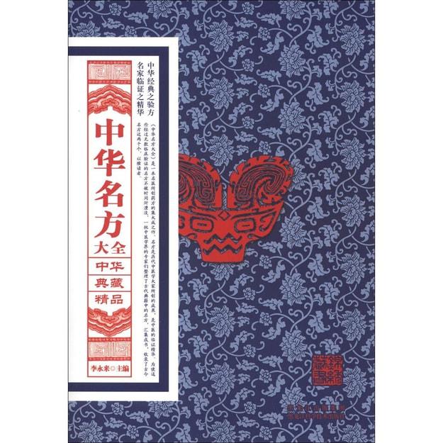 商品详情 - 中华典藏精品:中华名方大全 - image  0