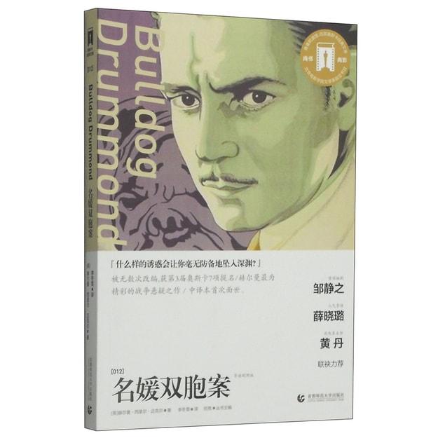 商品详情 - 奥斯卡经典文库:名媛双胞案 - image  0