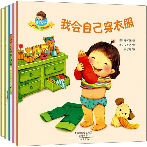 商品详情 - 宝宝好习惯养成系列(套装共5册) - image  0