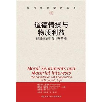 道德情操与物质利益:经济生活中合作的基础/当代世界学术名著