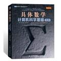 图灵计算机科学丛书·具体数学:计算机科学基础(第2版)